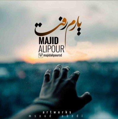 مجید علیپور باید رفت