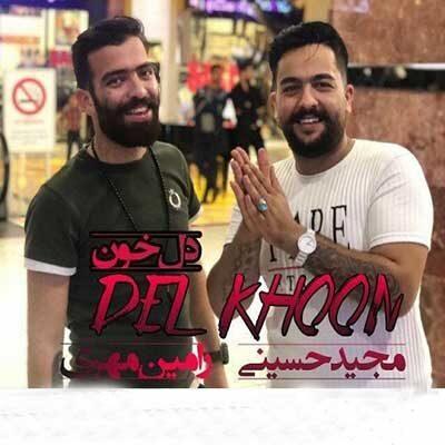Majid Hoseini Ramin Mehri Called Del Khoon 400x400 - دانلود آهنگ شمالی مجید حسینی و رامین مهری به نام دل خون