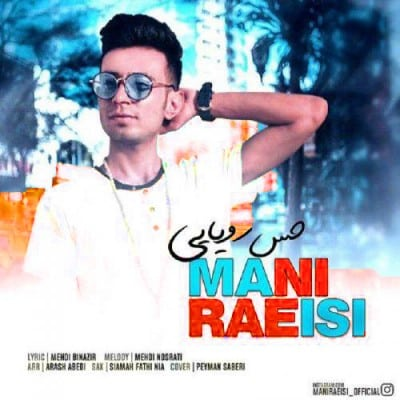 Mani Raeisi – hesse royaei - دانلود آهنگ مانی رئیسی به نام حس رویایی