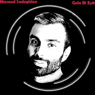 Masoud Sadeghloo – Gole Bi Eyb 400x400 - دانلود آهنگ مسعود صادقلو به نام گل بی عیب