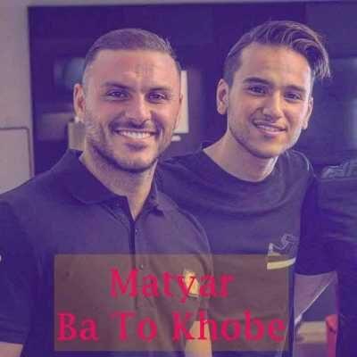 Matyar – Ba To Khobe 400x400 - دانلود آهنگ متیار به نام با تو خوبه