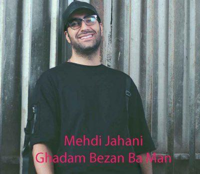 Mehdi Jahani – Ghadam Bezan Ba Man 400x347 - دانلود آهنگ مهدی جهانی به نام قدم بزن با من