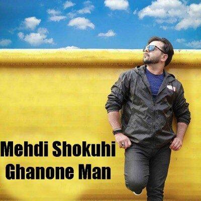Mehdi Shokuhi Ghanone Man 400x400 - دانلود آهنگ مهدی شکوهی به نام قانونه من