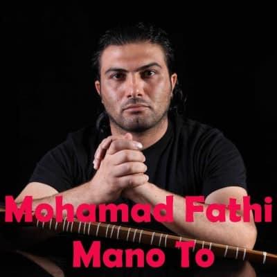 دانلود آهنگ محمد فتحی به نام من و تو