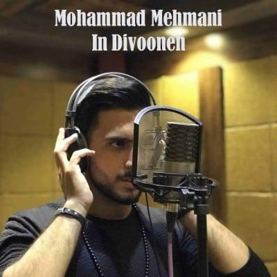 دانلود آهنگ محمد مهمانی به نام این دیوونه