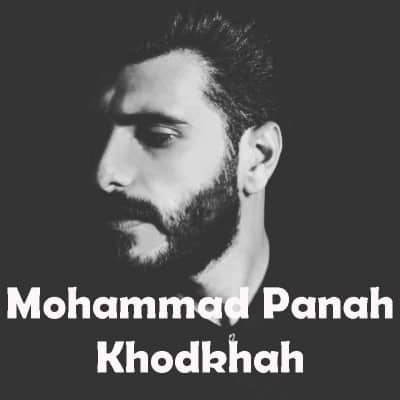 Mohammad Panah – Khodkhah - دانلود آهنگ محمد پناه به نام خودخواه