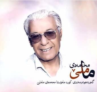 Mohammadi Mamle – Zamana - دانلود آهنگ محمد ماملی به نام زه مانه