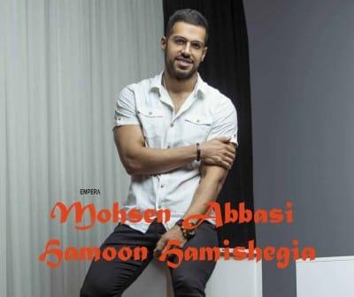 Mohsen Abbasi – Hamoon Hamishegia - دانلود آهنگ رضا عزیزان به نام قارا گوز