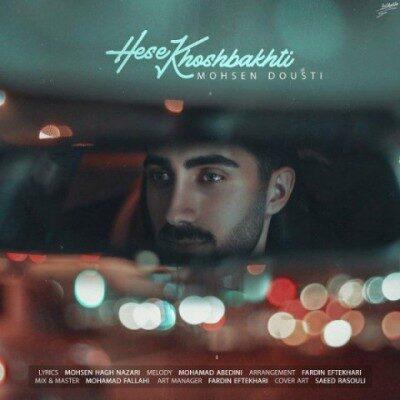 Mohsen Doosti Hese Khoshbakhti 400x400 - دانلود آهنگ محسن دوستی به نام حس خوشبختی