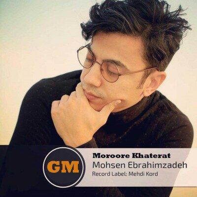 Mohsen Ebrahimzadeh – Moroore Khaterat 400x400 - دانلود آهنگ محسن ابراهیم زاده به نام مرور خاطرات
