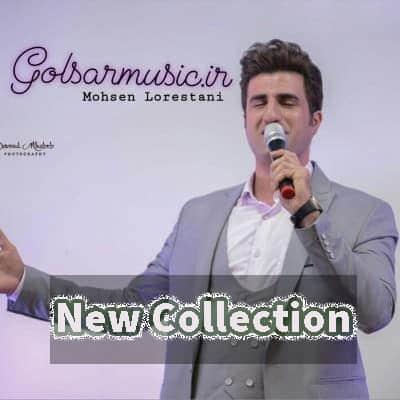 Mohsen Lorestani Gm 2 - دانلود فول آلبوم محسن لرستانی