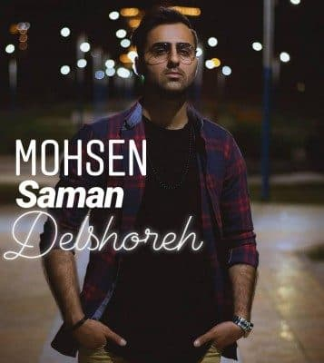 Mohsen Saman Delshoreh 357x400 - دانلود آهنگ محسن سامان به نام دلشوره