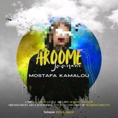 Mostafa Kamalou - دانلود آهنگ مصطفی کمالو به نام آروم جونم