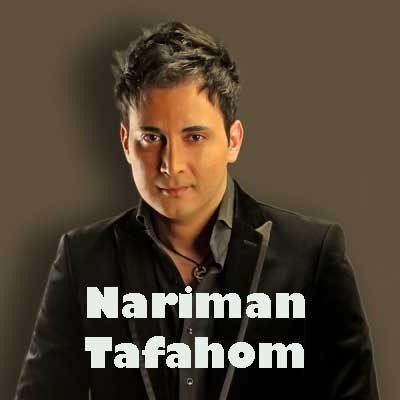 Nariman Tafahom 1 400x400 - دانلود آهنگ نریمان به نام تفاهم