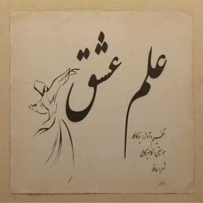 Nima Kamkar – Elme Eshgh 400x400 - دانلود آهنگ نیما کامکار به نام علم عشق