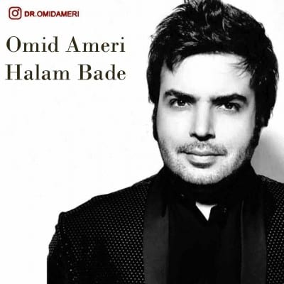 Omid Ameri – Halam Bade - دانلود آهنگ امید آمری به نام حالم بده