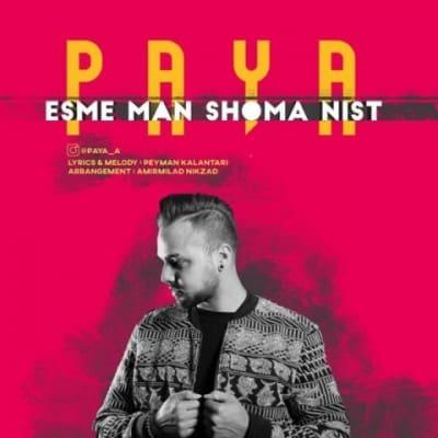 Paya – Esme Man Shoma Nist - دانلود آهنگ پایا به نام اسم من شما نیست