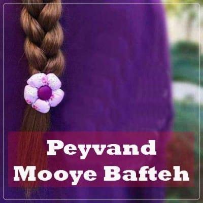 Peyvand Mooye Bafteh - دانلود آهنگ پیوند به نام موی بافته