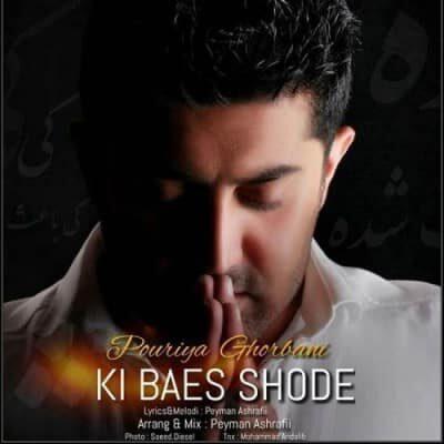 Pouria Ghorbani Ki Baes Shode 400x400 - دانلود آهنگ پوریا قربانی به نام کی باعث شده