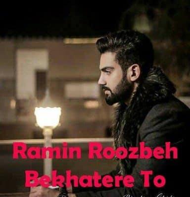 Ramin Roozbeh Bekhatere To 384x400 - دانلود آهنگ رامین روزبه به نام بخاطر تو