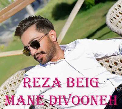 Reza Beig Mane Divooneh 400x359 - دانلود آهنگ رضا بیگ به نام من دیوونه