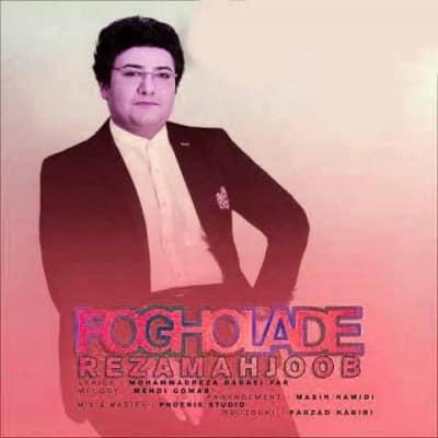 Reza Mahjoob – Fogholade - دانلود آهنگ رضا محجوب به نام فوق العاده