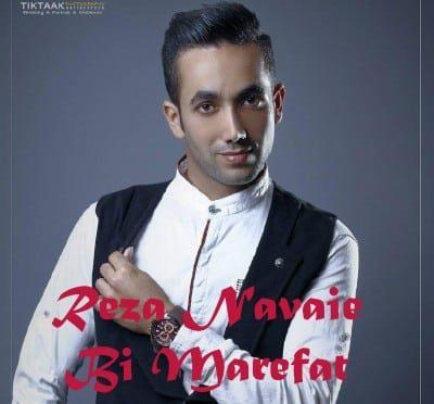 Reza Navaie – Bi Marefat 400x372 - دانلود آهنگ رضا نوایی به نام بی معرفت