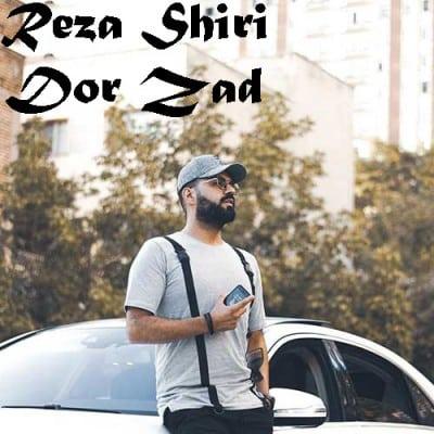 Reza Shiri – Dor Zad - دانلود آهنگ رضا شیری به نام دور زد