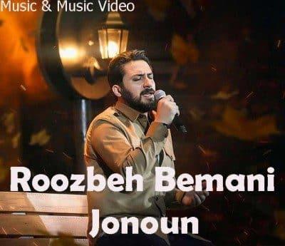 Roozbeh Bemani – Jonoun 400x345 - دانلود آهنگ روزبه بمانی به نام جنون