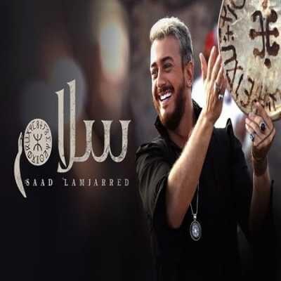 Saad Lamjared Sallam 400x400 - دانلود آهنگ عربی سعد لمجرد به نام سلام