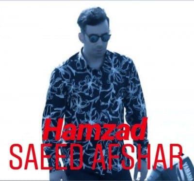 Saeed Afshar Hamzad 400x374 - دانلود آهنگ سعید افشار به نام همزاد