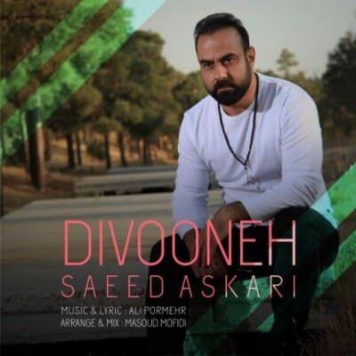 Saeed Askari Divooneh 400x400 - دانلود آهنگ سعید عسکری به نام دیوونه