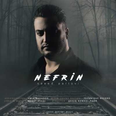 Saeed Partovi – Nefrin 400x400 - دانلود آهنگ ناتاو به نام هه لسام