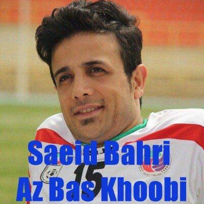Saeid Bahri Az Bas Khoobi 400x400 - دانلود آهنگ سعید بحری به نام از بس خوبی