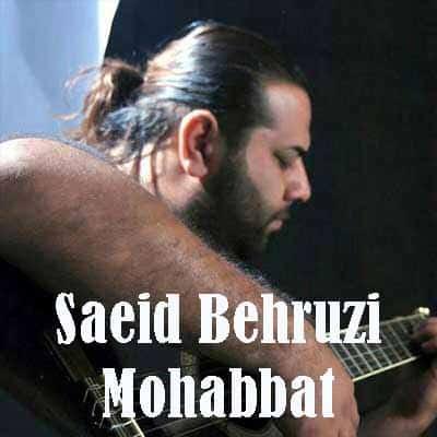 Saeid Behruzi – Mohabbat - دانلود آهنگ سعید بهروزی به نام محبت