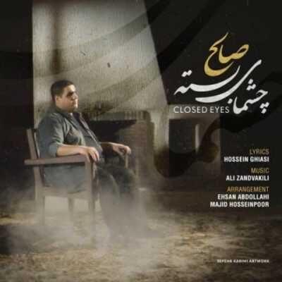 Saleh Cheshmaye Basteh 400x400 - دانلود آهنگ صالح به نام چشمای بسته