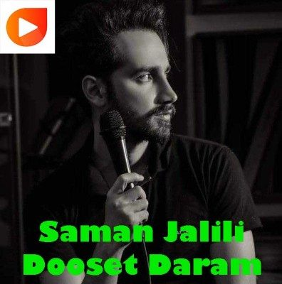 Saman Jalili – Asheghetam 396x400 - دانلود آهنگ سامان جلیلی به نام دوست دارم