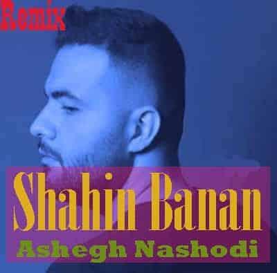 Shahin Banan 400x395 - دانلود ریمیکس شاهین بنان به نام عاشق نشدی