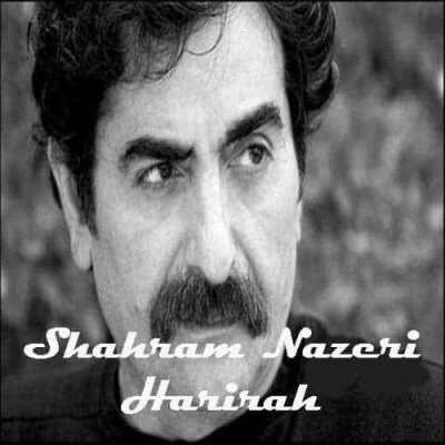 Shahram Nazeri – Harirah 400x400 - دانلود آهنگ شهرام ناظری به نام حریر (حه ریره)