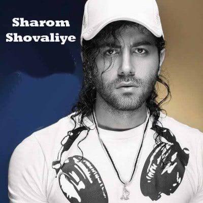 Sharom – Shovaliye - دانلود آهنگ شاروم به نام شوالیه