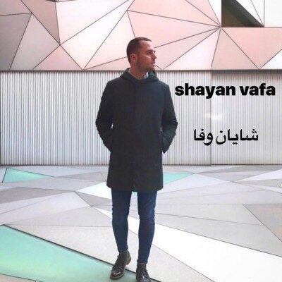 Shayan Vafa – Mandegar 400x400 - دانلود آهنگ بی کلام شایان وفا به نام ماندگار
