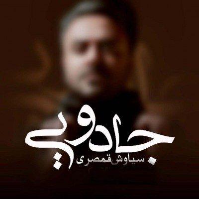 Siavash Ghamsari – Jadoee 400x400 - دانلود آهنگ سیاوش قمصری به نام جادویی