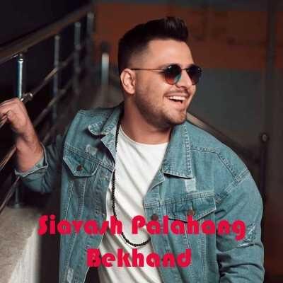 Siavash Palahang – Bekhand 400x400 - دانلود آهنگ سیاوش پالاهنگ به نام بخند