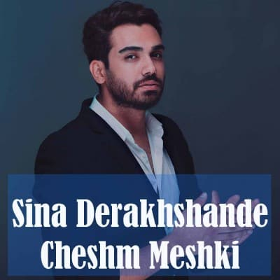 Sina Derakhshande – Cheshm Meshki - دانلود آهنگ سینا درخشنده به نام چشم مشکی
