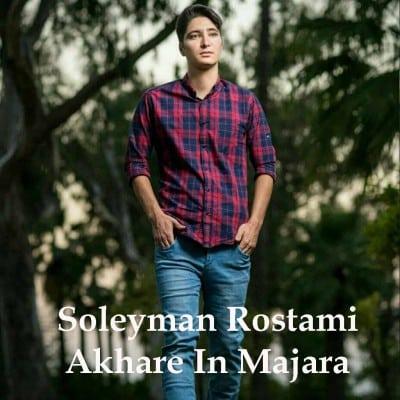 Soleyman Rostami – Akhare In Majara - دانلود آهنگ سلیمان رستمی به نام آخر این ماجرا