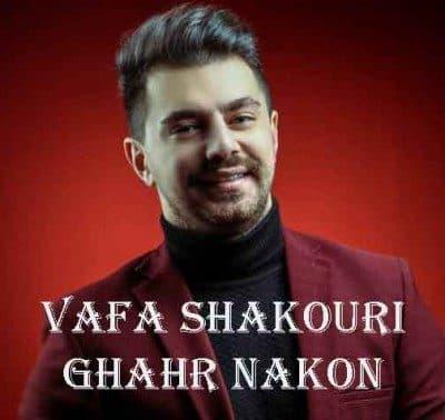 Vafa Shakouri Ghahr Nakon 400x378 - دانلود آهنگ وفا شکوری به نام قهر نکن