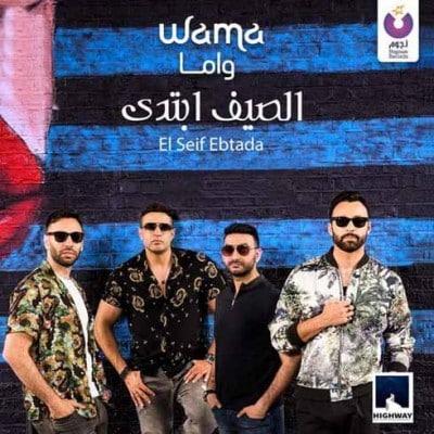 Wama Esmaha Eh - دانلود آهنگ واما به نام الصیف ابتدی