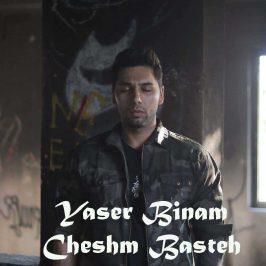 Yaser Binam Cheshm Basteh 266x266 - دانلود آهنگ ماهان متین به نام رفتنتو همه دیدن