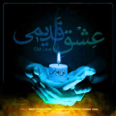 ali bahrami eshghe ghadimi - دانلود آهنگ علی بهرامی به نام عشق قدیمی