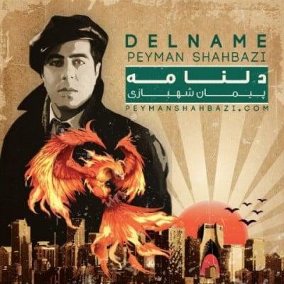 peyman shahbazi delname - دانلود آهنگ پیمان شهبازی به نام دلنامه